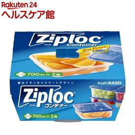 ジップロック コンテナー 正方形 700mL(2コ入)【more30】【Ziploc(ジップロック)】