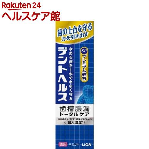 デントヘルス 薬用ハミガキ SP(90g)【デントヘルス】