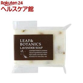 リーフ&ボタニクス マザーソープ ラベンダー(90g)【L&B(リーフ&ボタニクス)】