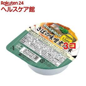 キッセイ やわらかカップ さばの味噌煮風味(60g*3コセット)【キッセイ】