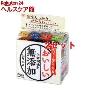化学調味料無添加ふりかけ(2g*20袋入*2セット)【ニチフリ】
