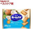 ホームパイ 香ばしココナッツ(20枚入)【ホームパイ】