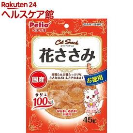 ペティオ キャットスナック 花ささみ(45g)【more30】【ペティオ(Petio)】
