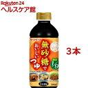 無砂糖でおいしいつゆ(500ml*3本セット)