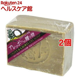 アレッポからの贈り物 ローレルオイル配合石鹸(190g*2コセット)【slide_f1】【アレッポからの贈り物】