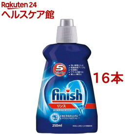 フィニッシュ リンス(250ml*16コセット)【フィニッシュ(食器洗い機用洗剤)】
