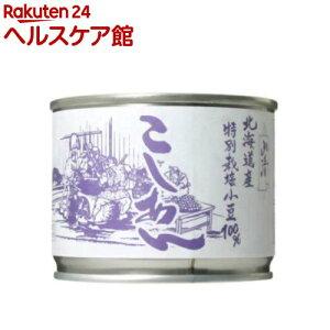 山清 北海道産特別栽培小豆100% こしあん 缶(245g)【more20】【山清(ヤマセイ)】