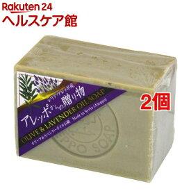 アレッポからの贈り物 ラベンダーオイル配合石鹸(190g*2コセット)【アレッポからの贈り物】