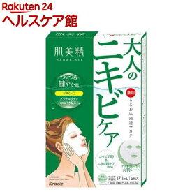 肌美精 うるおい浸透マスク アクネ(5枚入)【肌美精】[パック]