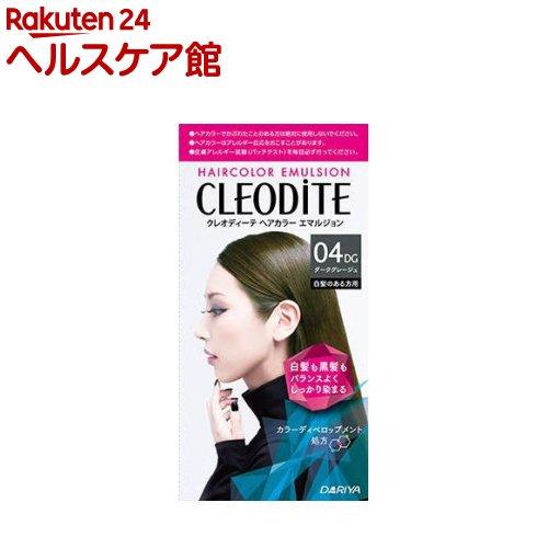 クレオディーテ ヘアカラーエマルジョン 04DG ダークグレージュ(1セット)【クレオディーテ(CLEODITE)】