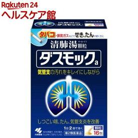 【第2類医薬品】ダスモック 顆粒(16包)【ダスモック】