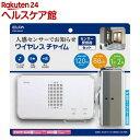 エルパ ワイヤレスチャイム センサー受信器セット EWS-S5033(1コ入)【エルパ(ELPA)】