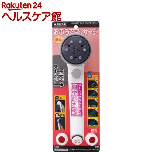 タカギ マッサージシャワピタヘッド(1コ入)【タカギ】