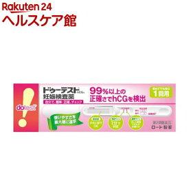 【第2類医薬品】ドゥーテスト・hCG 妊娠検査薬(1回用)【ドゥーテスト】