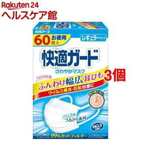 快適ガード さわやかマスク レギュラーサイズ(60枚入*3コセット)【slide_4】【快適ガード】[花粉対策 風邪対策 予防]