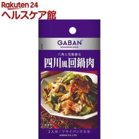 【訳あり】ギャバン シーズニング 四川風回鍋肉(15.2g)【ギャバン(GABAN)】