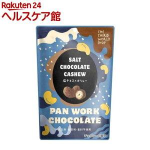 第3世界ショップ 塩チョコxカシュー(35g)【第3世界ショップ】[チョコレート]