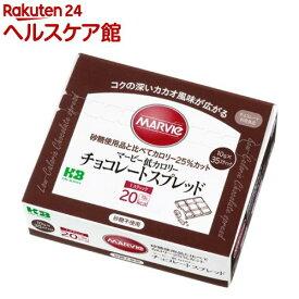 マービー 低カロリーチョコレートスプレッド(10g*35本)【マービー(MARVIe)】