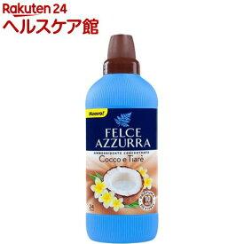 フェルチェアズーラ 濃縮ソフナー ココナッツ&ティアレ(600ml)【フェルチェアズーラ(FELCE AZZURRA)】