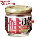 ハッピーフーズ 知床産鮭ほぐし 無添加・無着色(60g*2コセット)