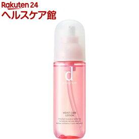 資生堂 dプログラム モイストケア ローション MB 敏感肌用化粧水(125ml)【d プログラム(d program)】