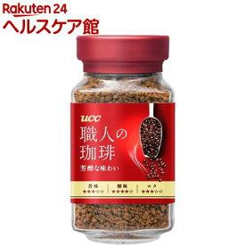 UCC 職人の珈琲 芳醇な味わい 瓶(90g)【職人の珈琲】[コーヒー]