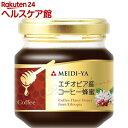 世界の蜂蜜 エチオピア産コーヒー蜂蜜(120g)
