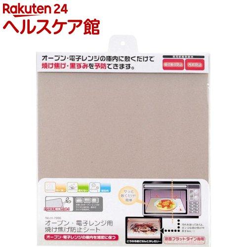 オーブン・電子レンジ用焼け焦げ防止シート H-7996(1コ入)