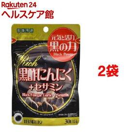 医食同源ドットコム 黒酢にんにく+セサミン リッチ(90粒*2袋)【医食同源ドットコム】