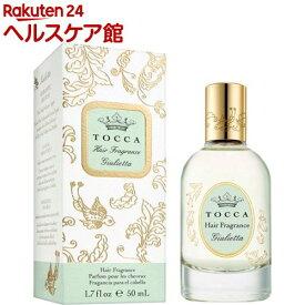 トッカ ヘアフレグランスミスト ジュリエッタの香り(50ml)【TOCCA(トッカ)】