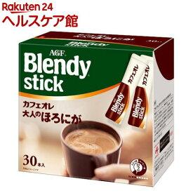 ブレンディ スティック コーヒー カフェオレ 大人のほろにが(9g*30本入)【atk_1】【atk_m1】【ブレンディ(Blendy)】