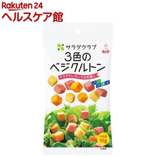 サラダクラブ 3色のベジクルトン(10g)【サラダクラブ】