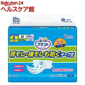 アテント 消臭効果付きテープ式 M(20枚入)【アテント】