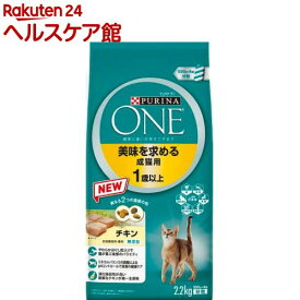 ピュリナ ワン キャット 美味を求める成猫用 1歳以上 チキン(2.2kg)【d_purinaone】【dalc_purinaone】【ピュリナワン(PURINA ONE)】[キャットフード]