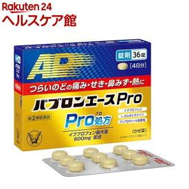 【第(2)類医薬品】パブロンエースPro錠(36錠)【パブロン】