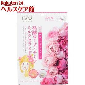 HABA(ハーバー) 発酵ローズハチミツミルクセラミドマスク(5枚入)【ハーバー(HABA)】[パック]