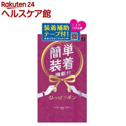 ひっぱリボン(5コ入)