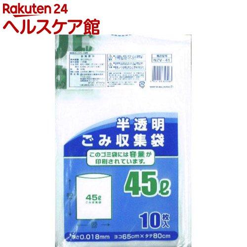 半透明ごみ収集袋 45L NZV-41(10枚入)