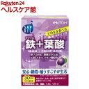 サプリル鉄+葉酸(2g*30袋入)【サプリル】