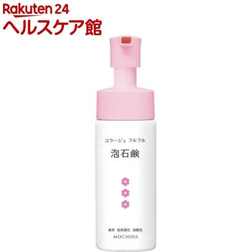 コラージュフルフル 泡石鹸 ピンク(150mL)【コラージュフルフル】【送料無料】