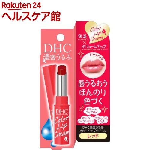 DHC 濃密うるみカラーリップクリーム レッド(1.5g)【DHC】