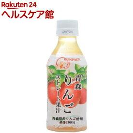 青森りんごストレート果汁(280ml*24本入)【spts1】【ゴールドパック】