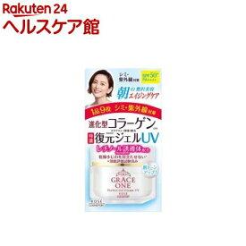 グレイスワン 濃潤リペアジェルUV SPF50+PA++++(100g)【グレイスワン】