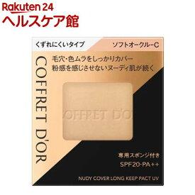 コフレドール ヌーディカバー ロングキープパクトUV ソフトオークル-C(9.5g)【コフレドール】