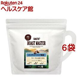 UCC ローストマスター タンザニア・アビブ農園(100g*6袋セット)【ローストマスター(ROAST MASTER)】