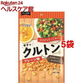 ニップン クルトン プレーン味(30g*5袋セット)【ニップン(NIPPN)】