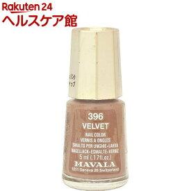 マヴァラ ネイルカラー ソフトカラー ベルベット(5ml)【マヴァラ(MAVALA)】