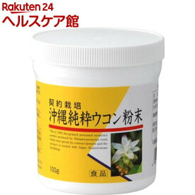 沖縄純粋ウコン粉末( 100g)【ユニマットリケン(サプリメント)】