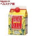 ムソー 純正なたねサラダ油(600g)