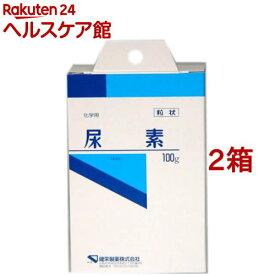 尿素(100g*2箱セット)【ケンエー】